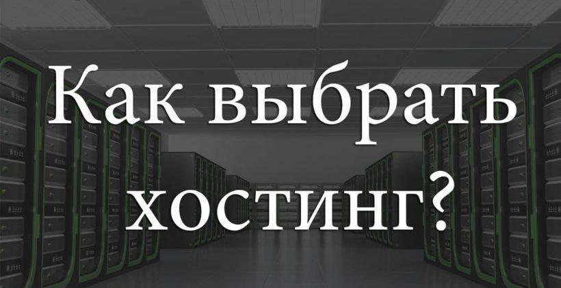 Хостинг для сайта во Владимире