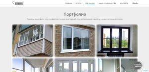 Раздел портфолио на главной странице сайта