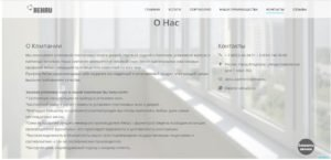 Раздел о компании на сайте