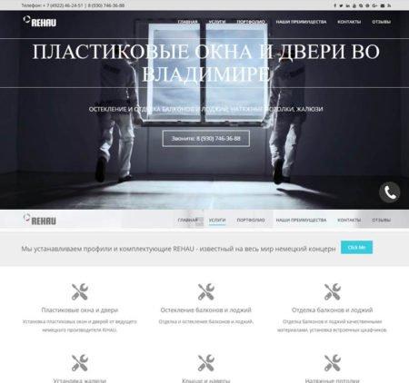 Создание сайта для оконной компании