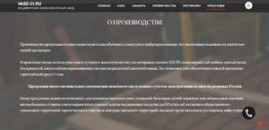 Создание и продвижение сайта для производства