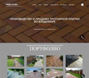 Сайт для производства. Портфолио