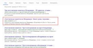 Результаты продвижения сайта во Владимире