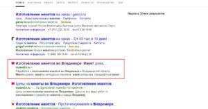 Результат продвижения сайта во Владимире
