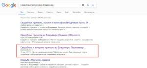 Продвижение сайта. Результат Google