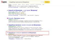 Скриншот позиции сайта в поисковой выдаче Яндекса