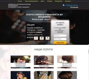 Сайт для салона красоты
