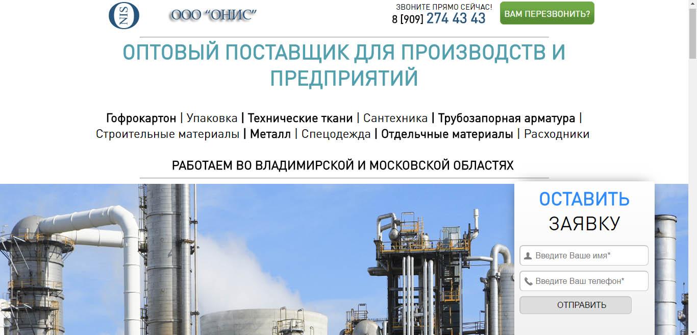 Создание и продвижение сайтов во Владимире. Наши работы.