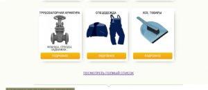 Сайт торговой компании - товары