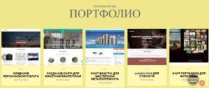 Портфолио веб-студии во Владимире