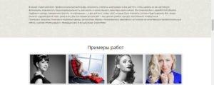 Сайт Landing Page примеры работ