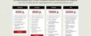 Сайт, блок цены
