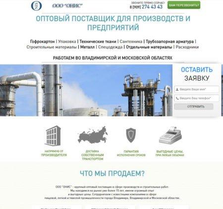 Создание сайта для оптовой компании