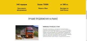 Создание сайта для транспортной компании 2