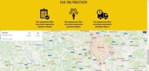 Создание сайта для транспортной компании 3