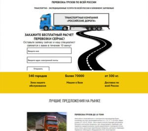 Создание сайта для транспортной компании