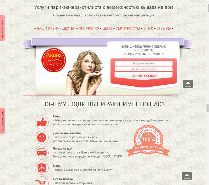 Landing Page форма заявки
