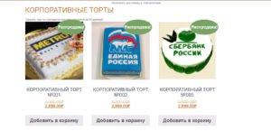 Интернет магазин товары