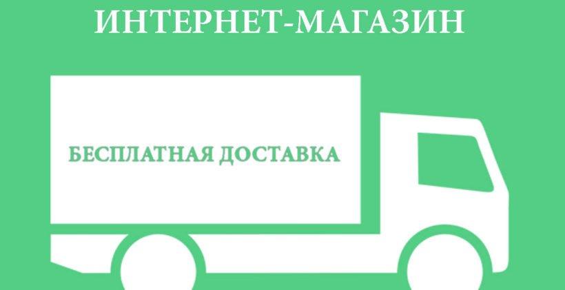 Бесплатная доставка для интернет-магазина