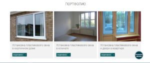 Портфолио веб-студии - блок портфолио