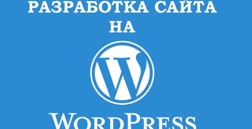 Разработка сайта на Вордпрессе