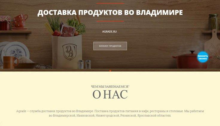 Сайт каталог для компании Agrade