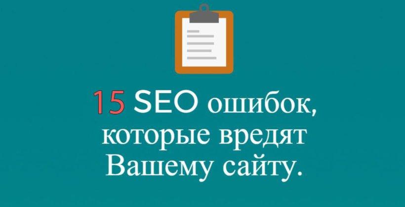 15 SEO ошибок которые вредят Вашему сайту