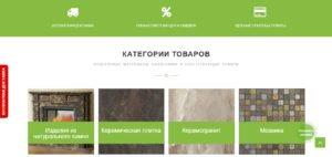 Интернет-магазин - категории товаров