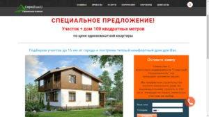 Сайт визитка страница специального предложения