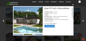 Портфолио веб студии сайт строительной компании