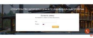 Сайт-визитка форма заявки