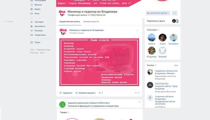 Оформление группы вконтакте портфолио