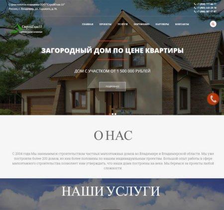 Сайт Landing Page скриншот