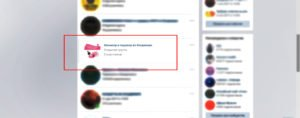 Вид группы вконтакте в списке