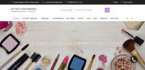 Интернет-магазин косметики главная страница сайта