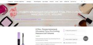 Интернет-магазин косметики страница товара