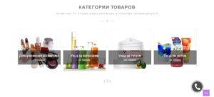 Интернет-магазин косметики категории товаров карусель