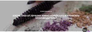 Интернет-магазин косметики slider