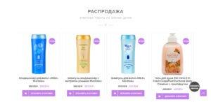 Интернет-магазин косметики категории товаров