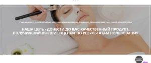 Интернет-магазин косметики call to action