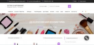 Интернет-магазин косметики страница каталога