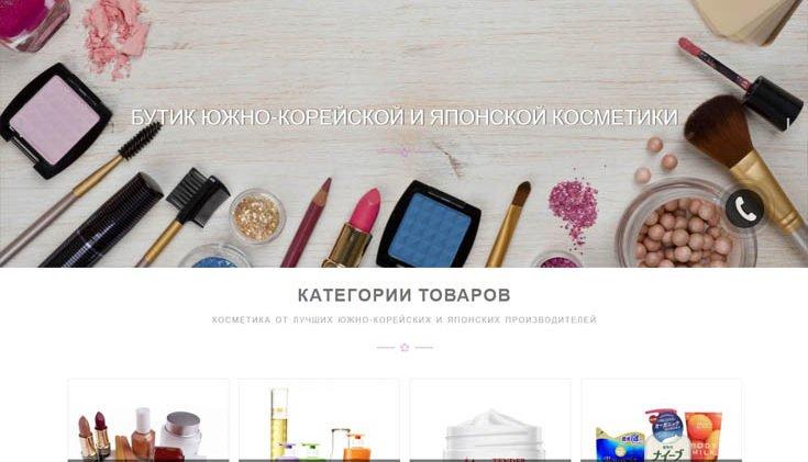 Портфолио веб студии интернет-магазин косметики