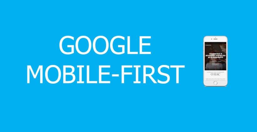 Оптимизация для mobile first