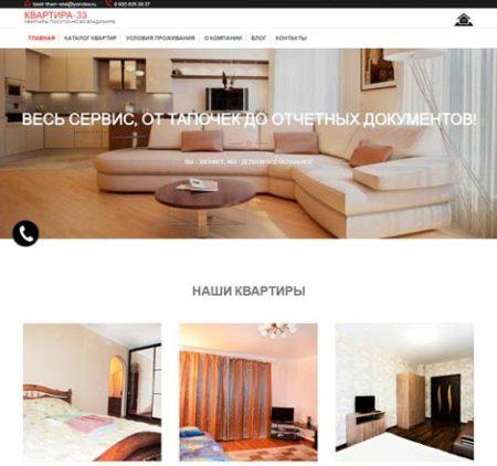 Сайт-визитка квартиры посуточно - портфолио веб-студии