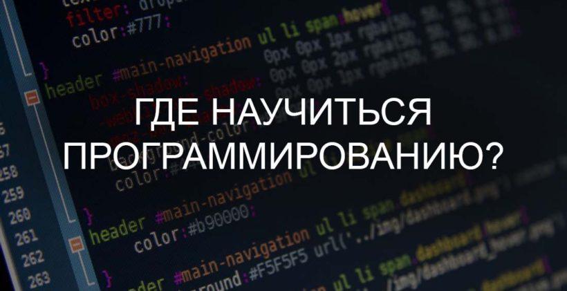 Где научиться программированию?