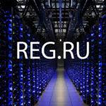 Домены и хостинги от REG.RU