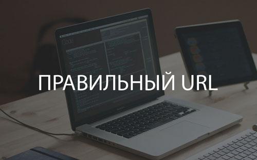 Как оптимизировать URL сайта