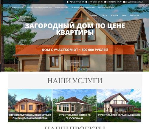 Сайт-строительной-компании-разработка-портфолио