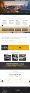 Портфолио веб-студии - Landing Page