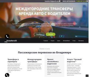 Сайт-трансферы-во-Владимире-портфолио